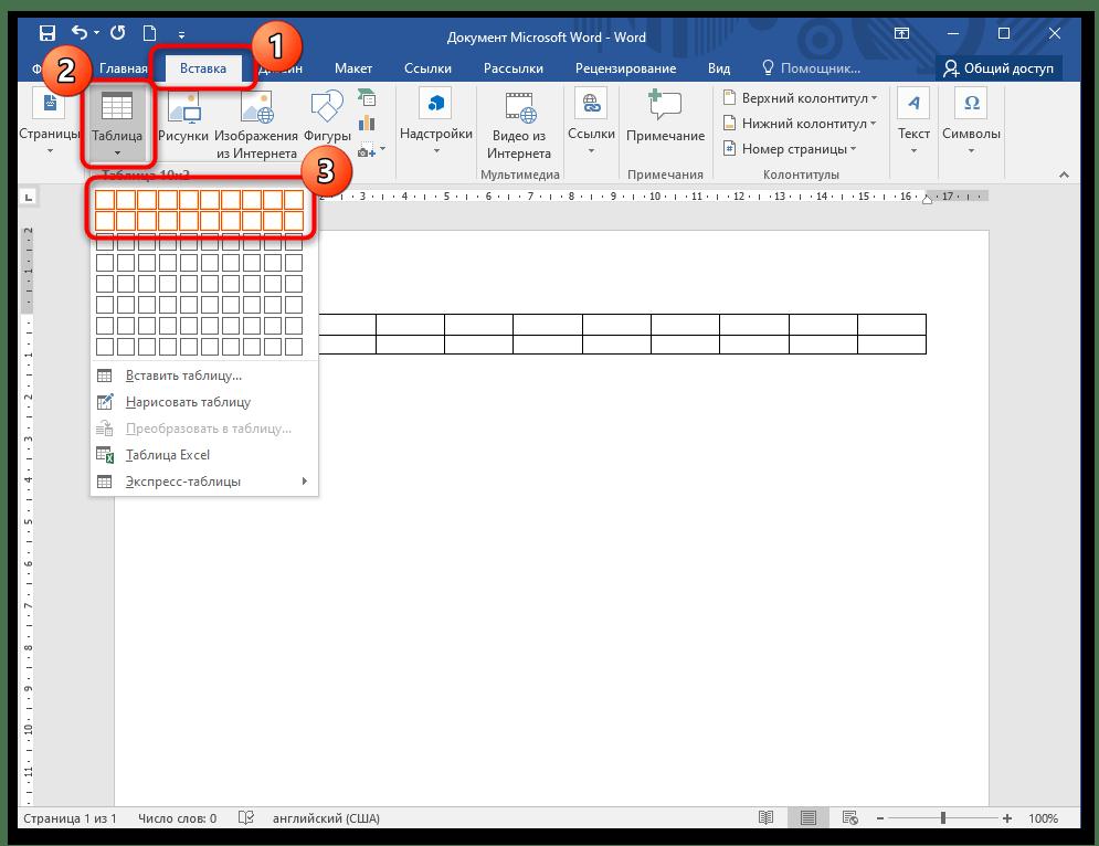 Как сделать шаблон объявления с отрывными листочками в word-01