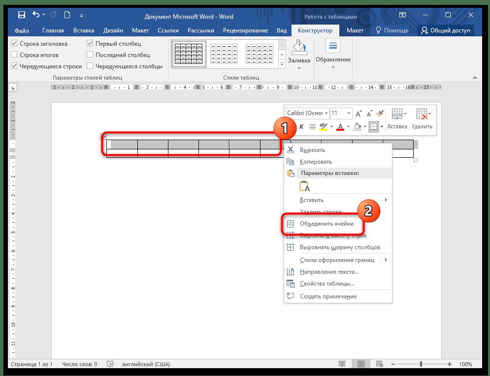 Как сделать шаблон объявления с отрывными листочками в word-02