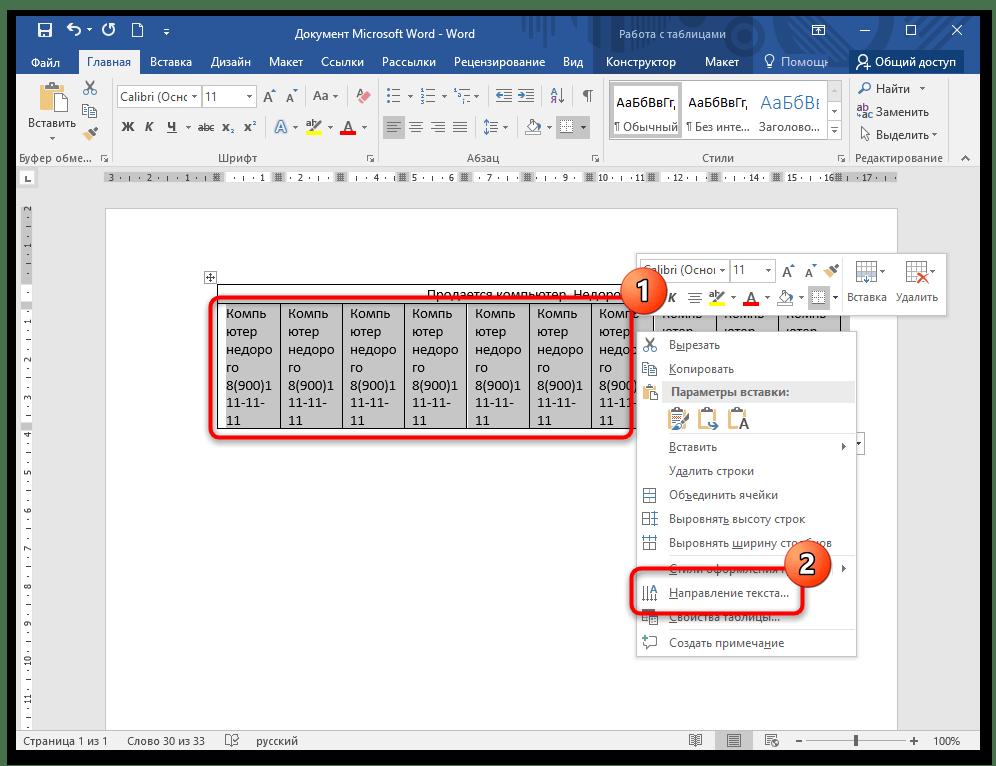 Как сделать шаблон объявления с отрывными листочками в word-03