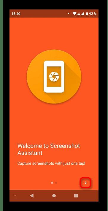 Как сделать скриншот на телефоне ZTE_006