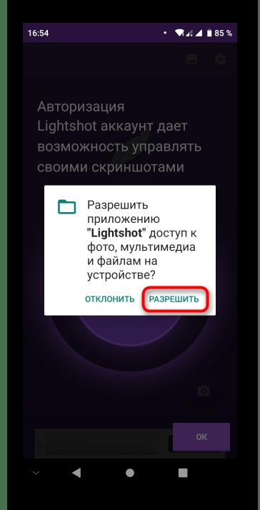 Как сделать скриншот на телефоне ZTE_014
