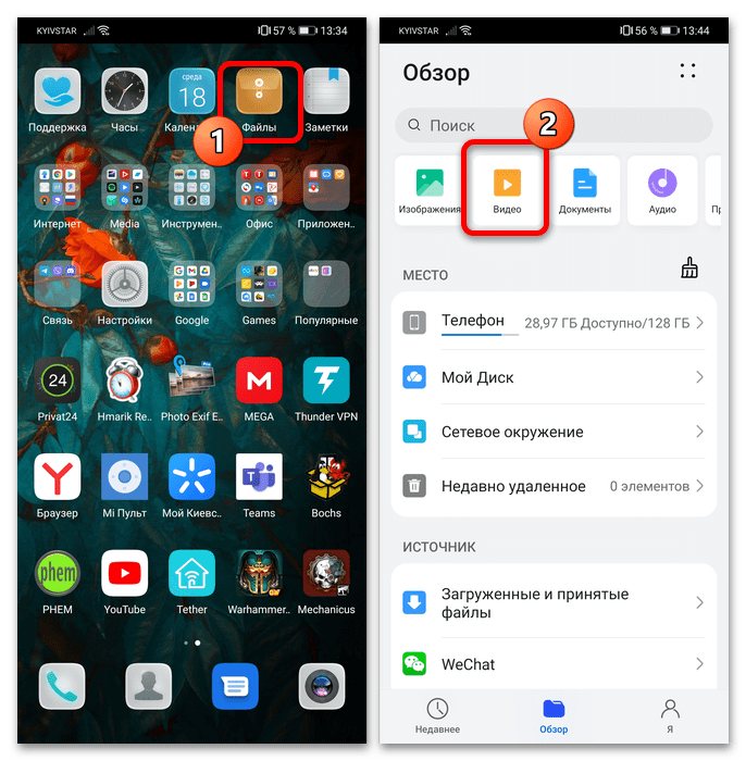 Запись экрана на устройствах Huawei
