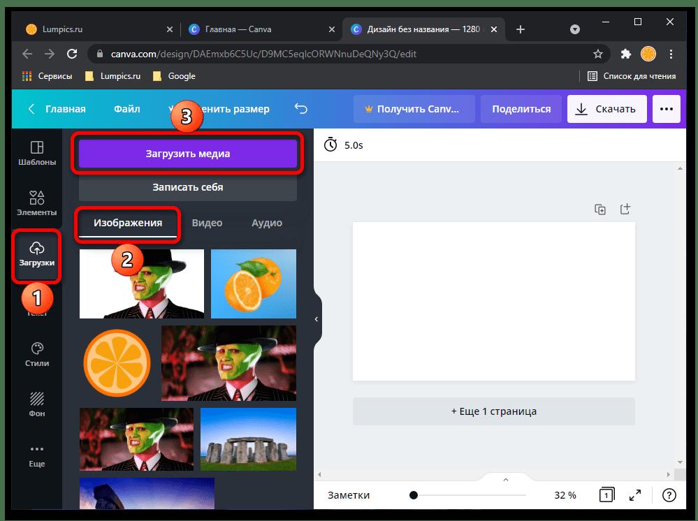 Как сменить фон на фотографии онлайн_006