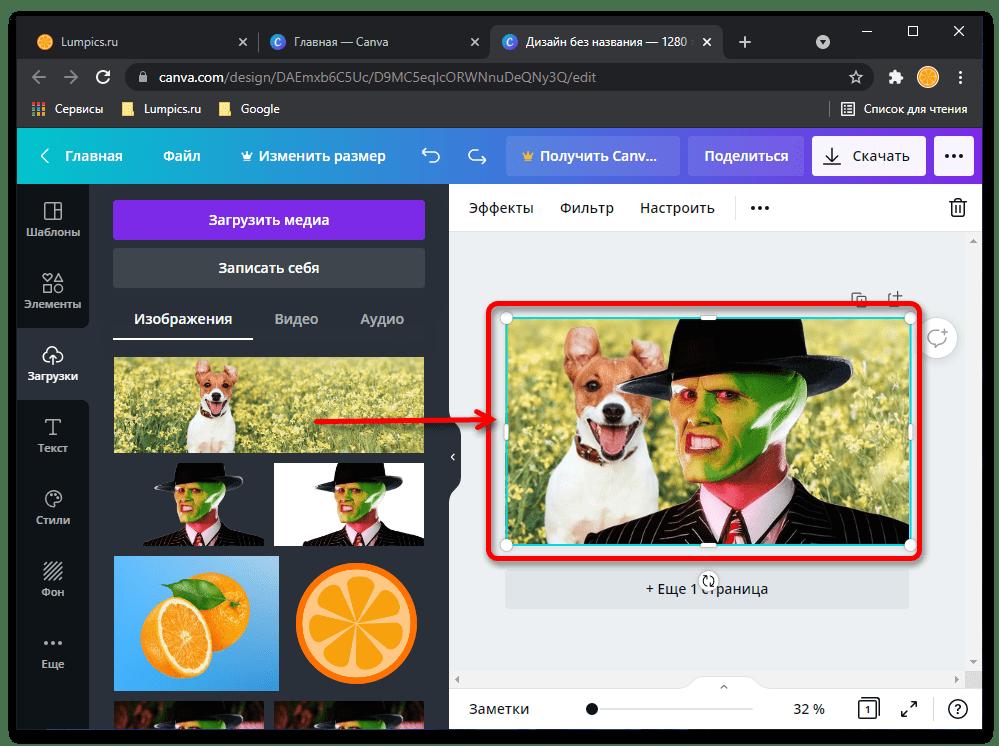 Как сменить фон на фотографии онлайн_014