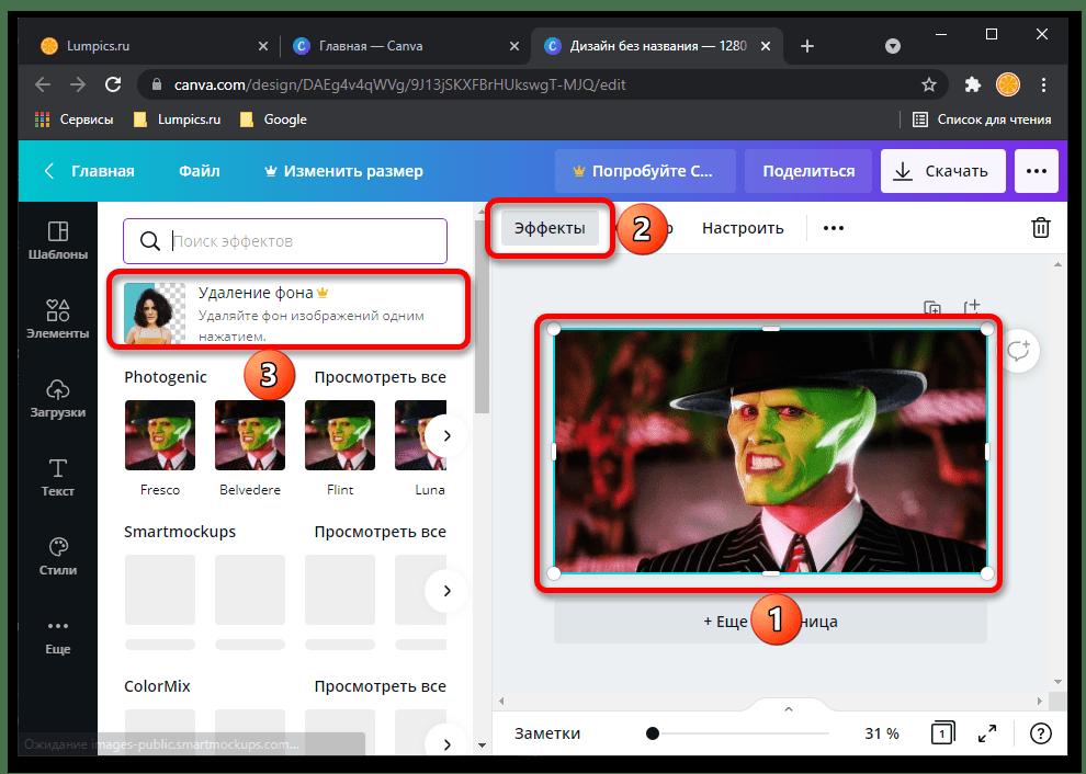 Как сменить фон на фотографии онлайн_022
