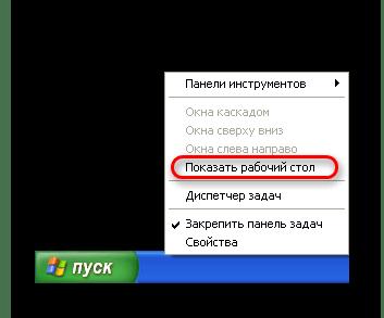 Как свернуть все окна в Windows XP_006