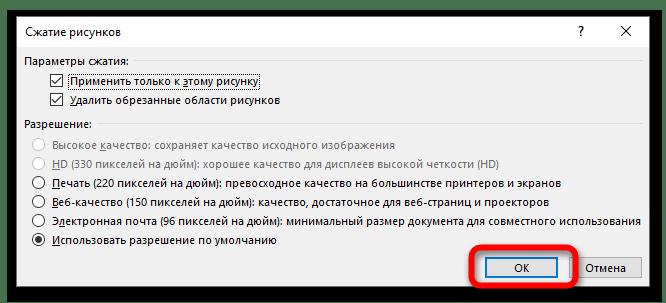 Как сжать файл ворд_002
