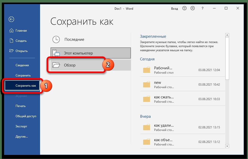 Как сжать файл ворд_003
