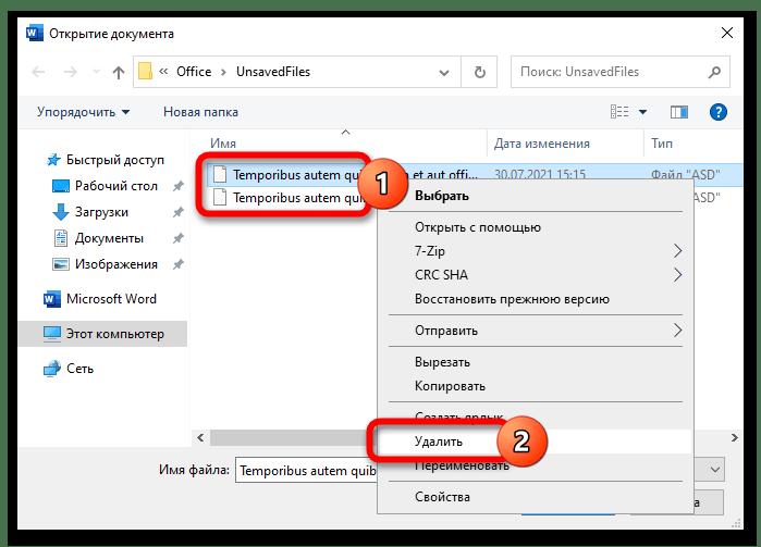 Как сжать файл ворд_010
