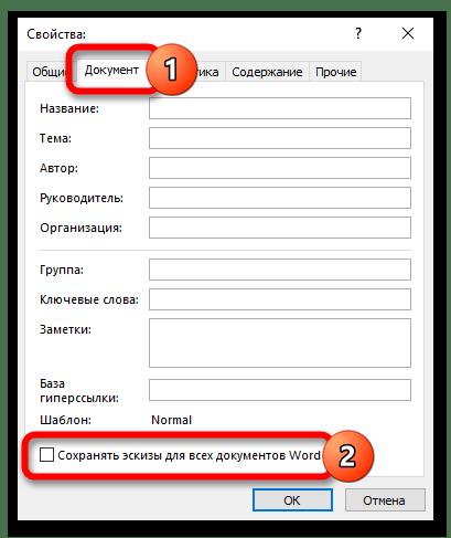 Как сжать файл ворд_012