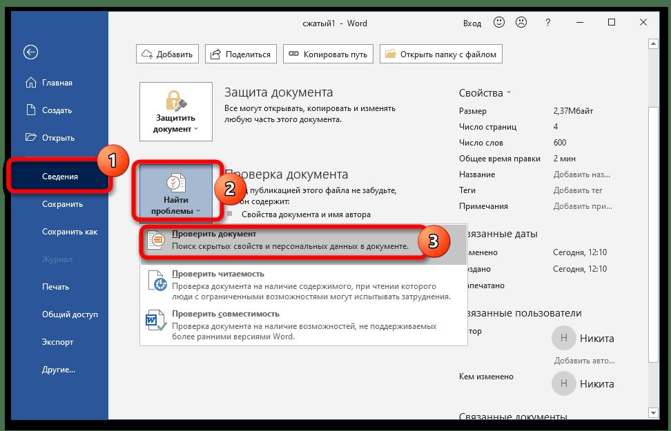Как сжать файл ворд_014