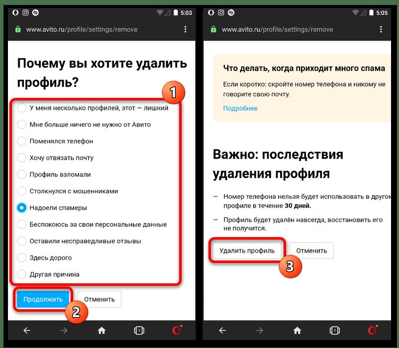 Как удалить аккаунт на Авито с телефона_007