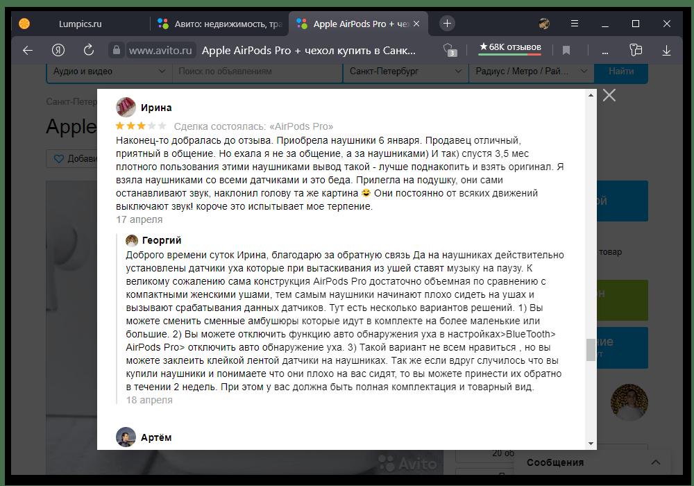 Как удалить отзыв на Авито от покупателя_002