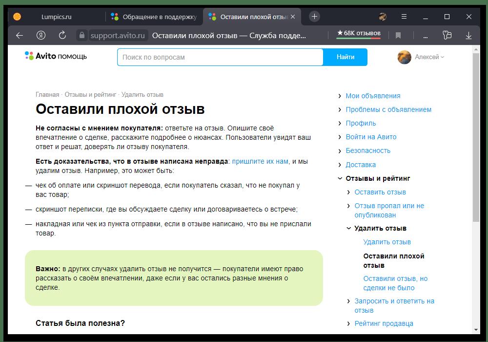 Как удалить отзыв на Авито от покупателя_005