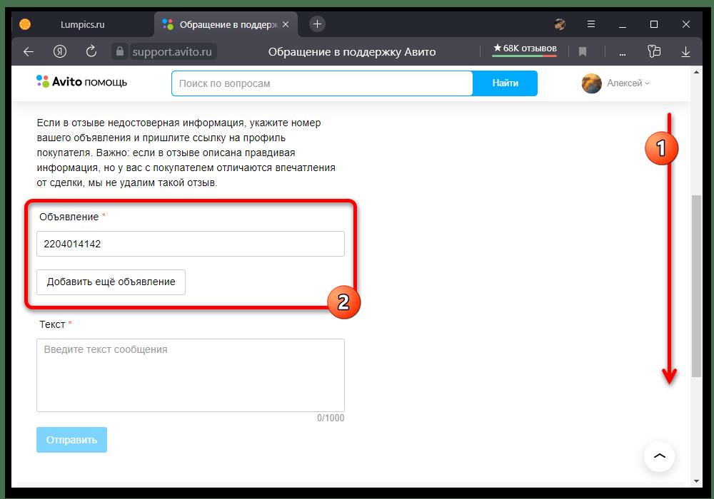 Как удалить отзыв на Авито от покупателя_006