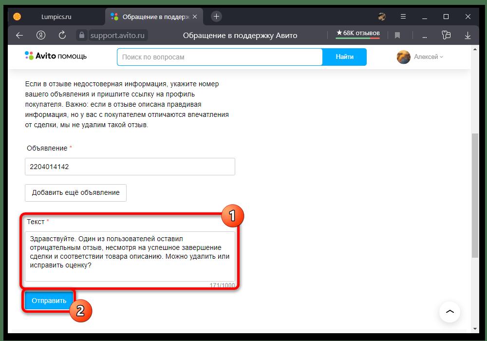 Как удалить отзыв на Авито от покупателя_007
