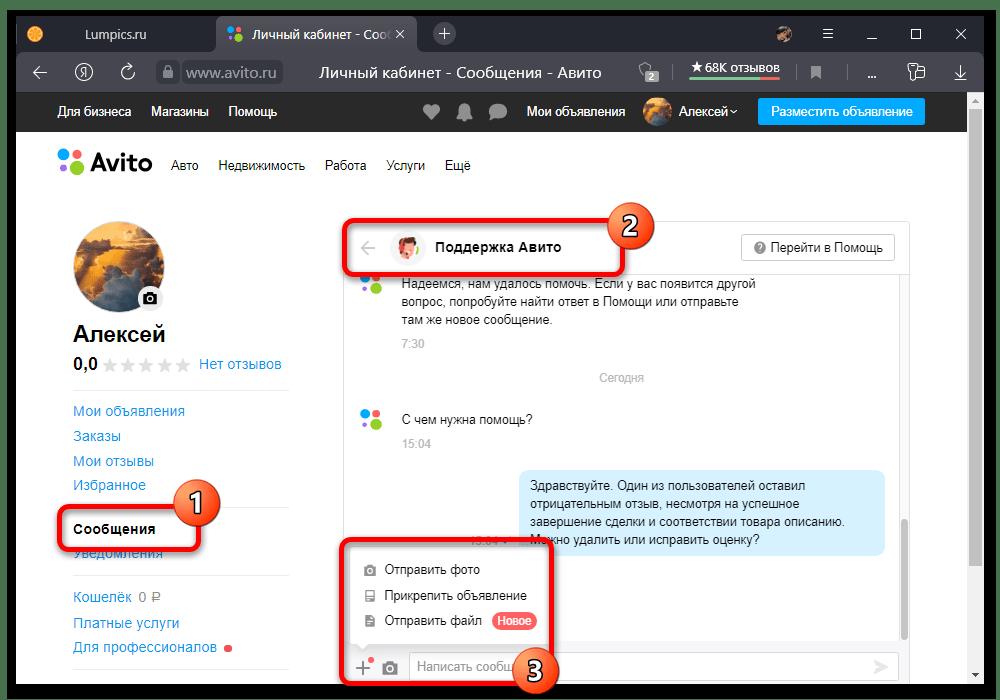 Как удалить отзыв на Авито от покупателя_008