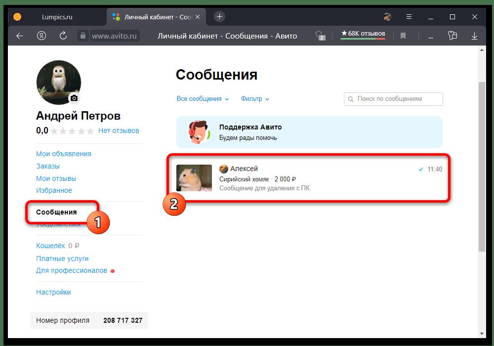 Как удалить сообщение на Авито_002