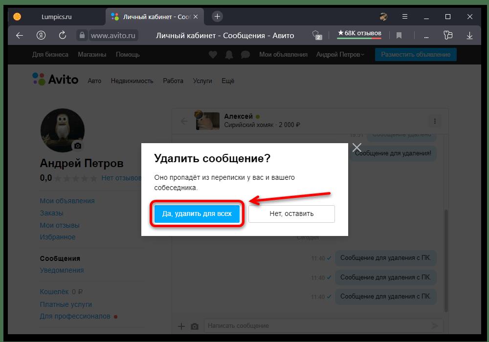 Как удалить сообщение на Авито_004