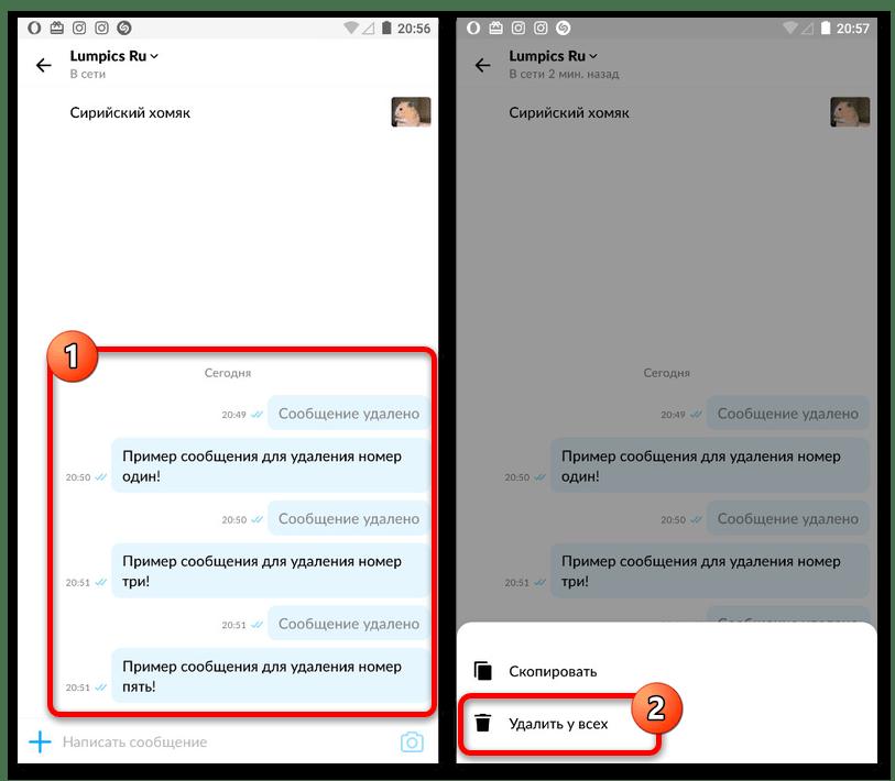 Как удалить сообщение на Авито_010