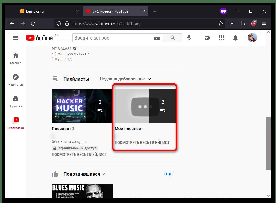 Как удалить удаленное видео с Ютуба_009