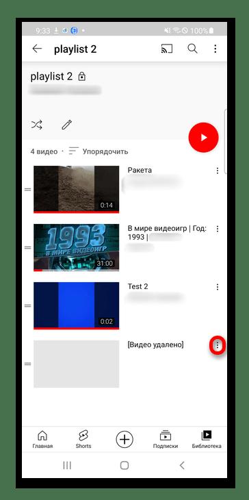 Как удалить удаленное видео с Ютуба_011