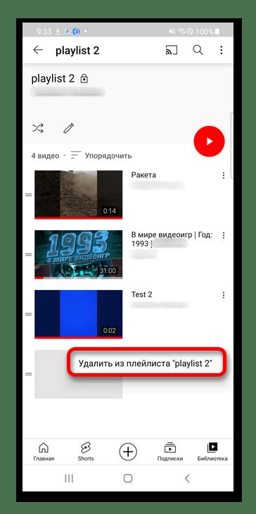 Как удалить удаленное видео с Ютуба_013