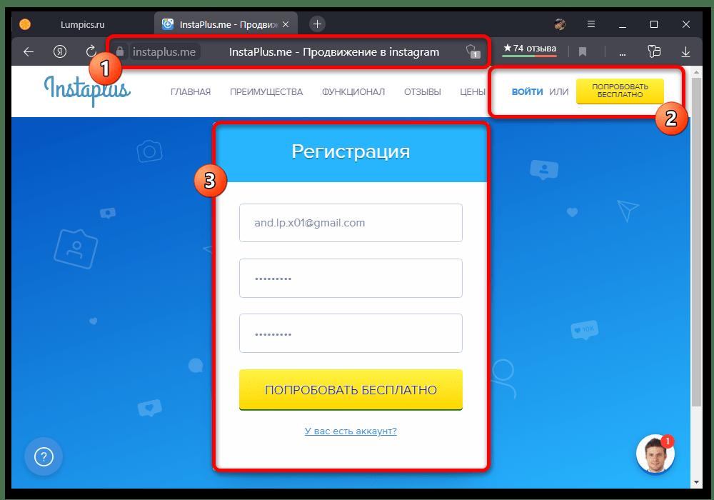 Как удалить всех подписчиков в Инстаграме_011