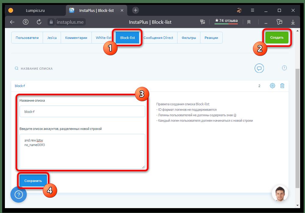 Как удалить всех подписчиков в Инстаграме_018