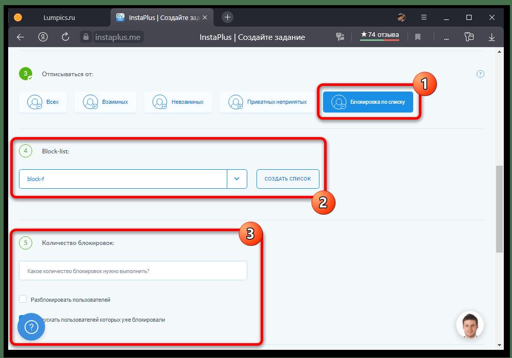 Как удалить всех подписчиков в Инстаграме_020