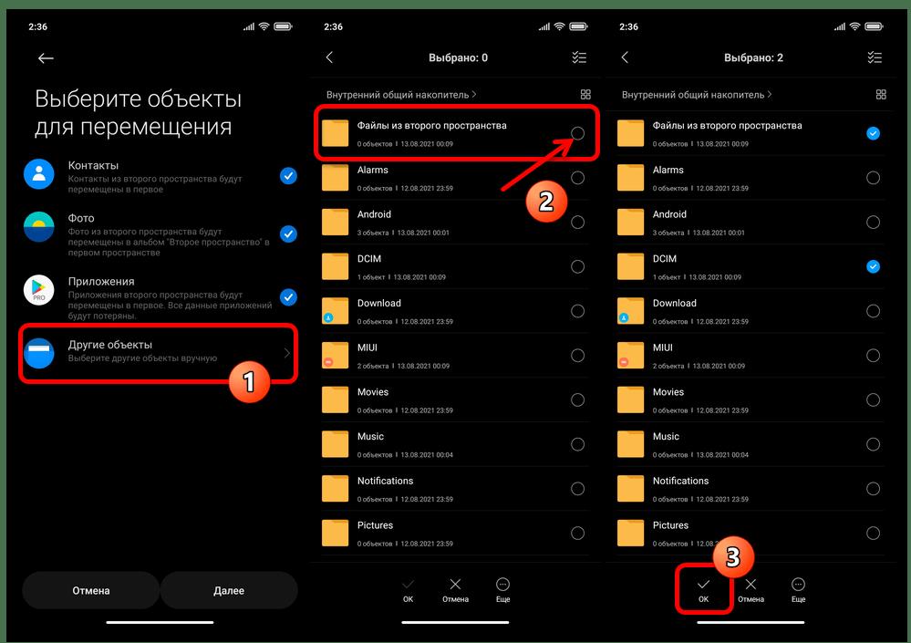 Как удалить второе пространство на Xiaomi 09