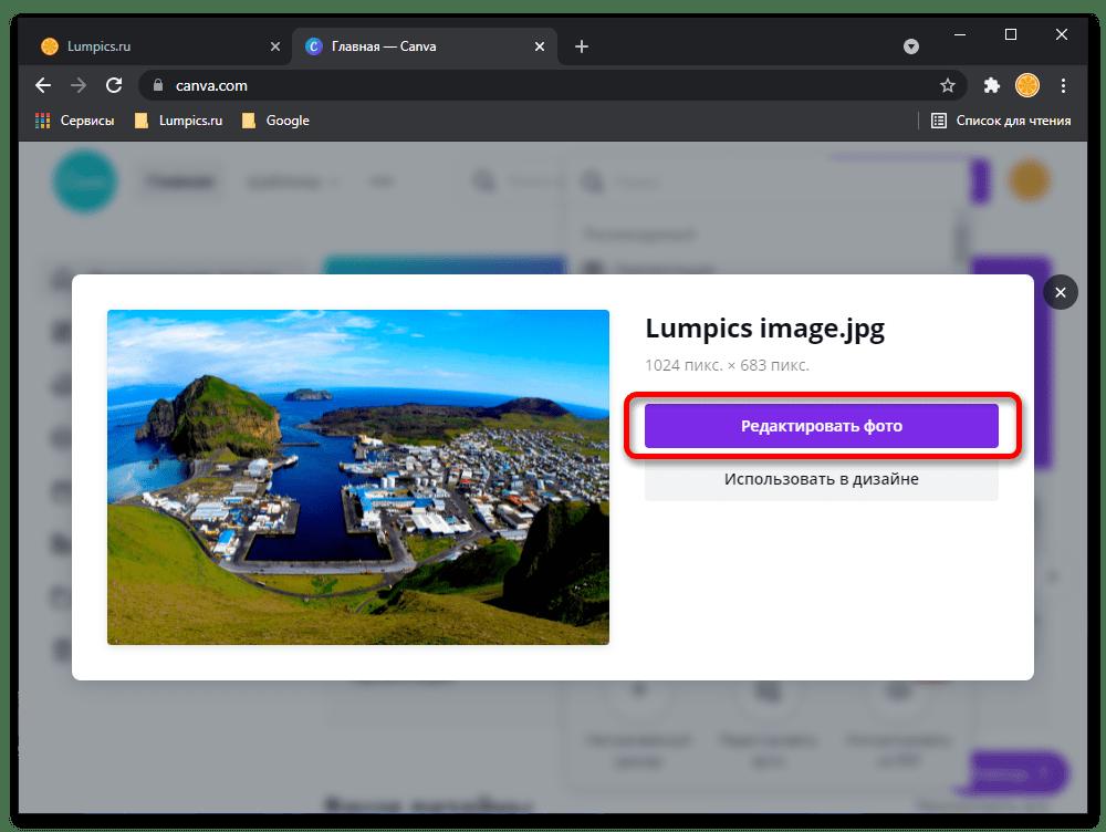Как улучшить качество фотографии онлайн_079
