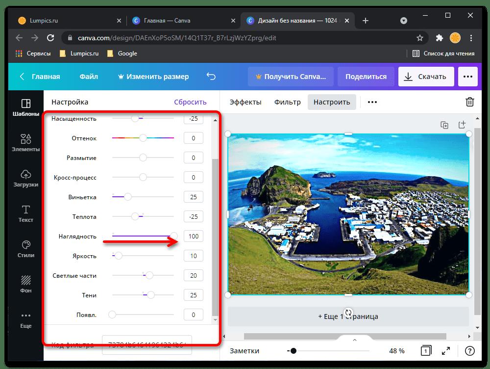 Как улучшить качество фотографии онлайн_082