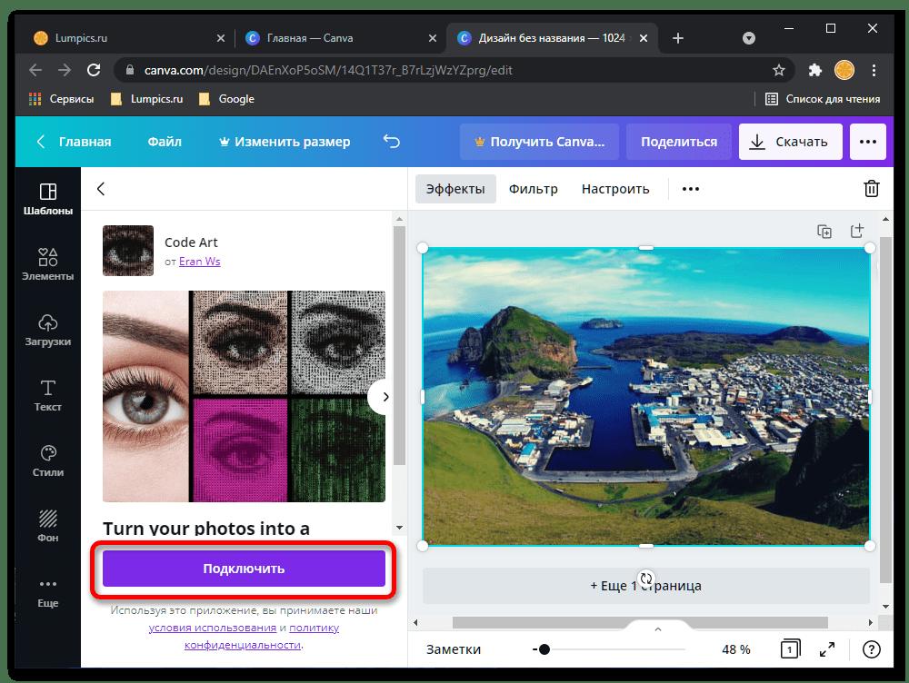 Как улучшить качество фотографии онлайн_087