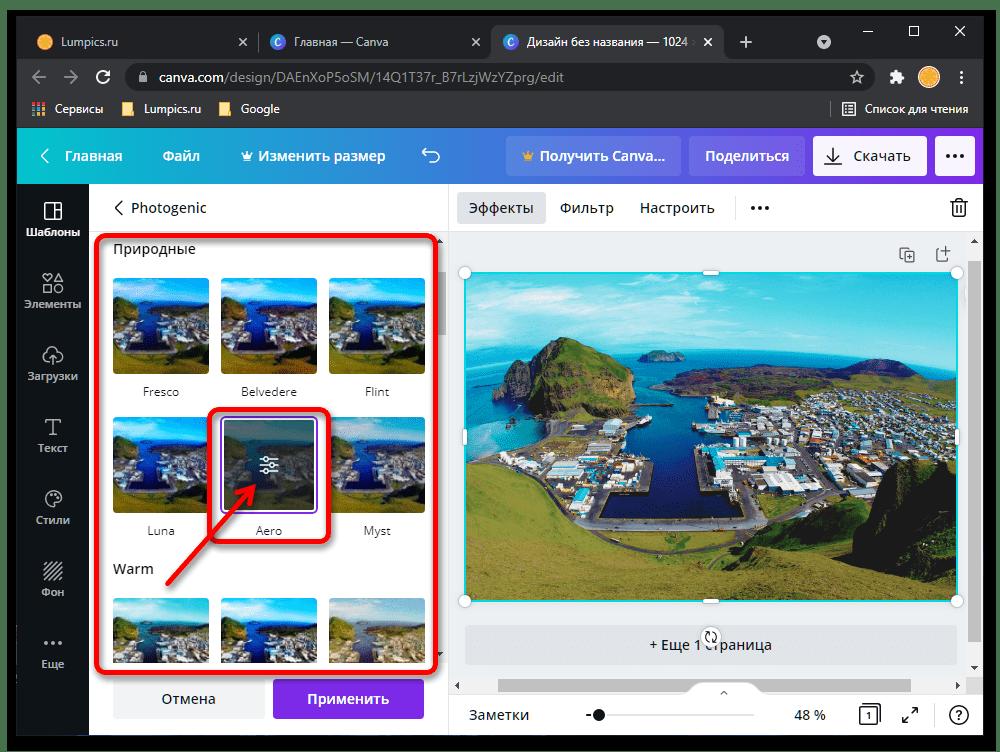 Как улучшить качество фотографии онлайн_089