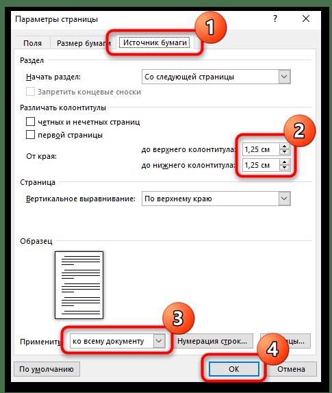 Уменьшаем колонтитулы в документе Microsoft Word