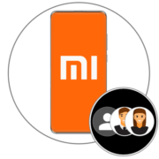 Как установить фото на контакт на Xiaomi