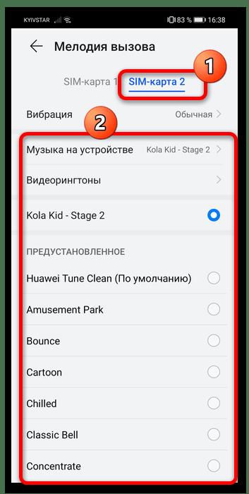как установить музыку на звонок huawei-6