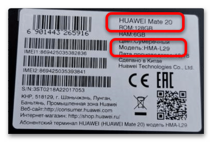 как узнать модель телефона хуавей-1