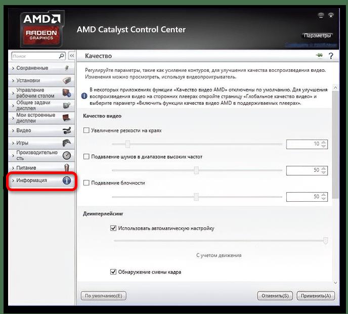 как узнать версию видеокарты AMD-11