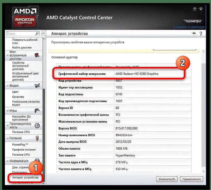 как узнать версию видеокарты AMD-12