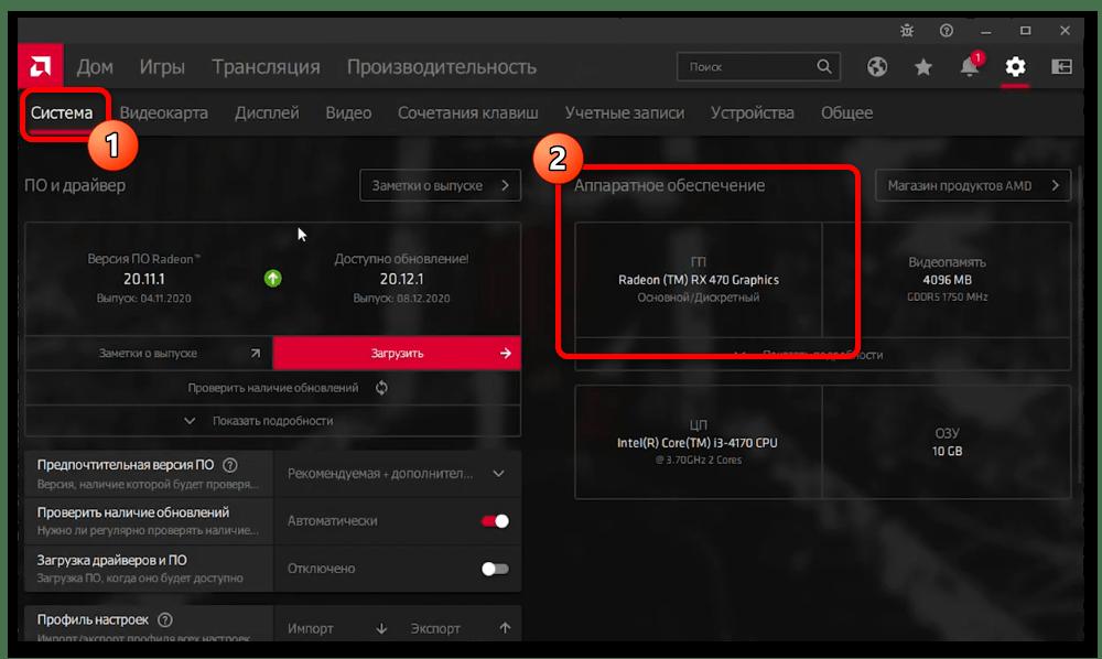 как узнать версию видеокарты AMD-9