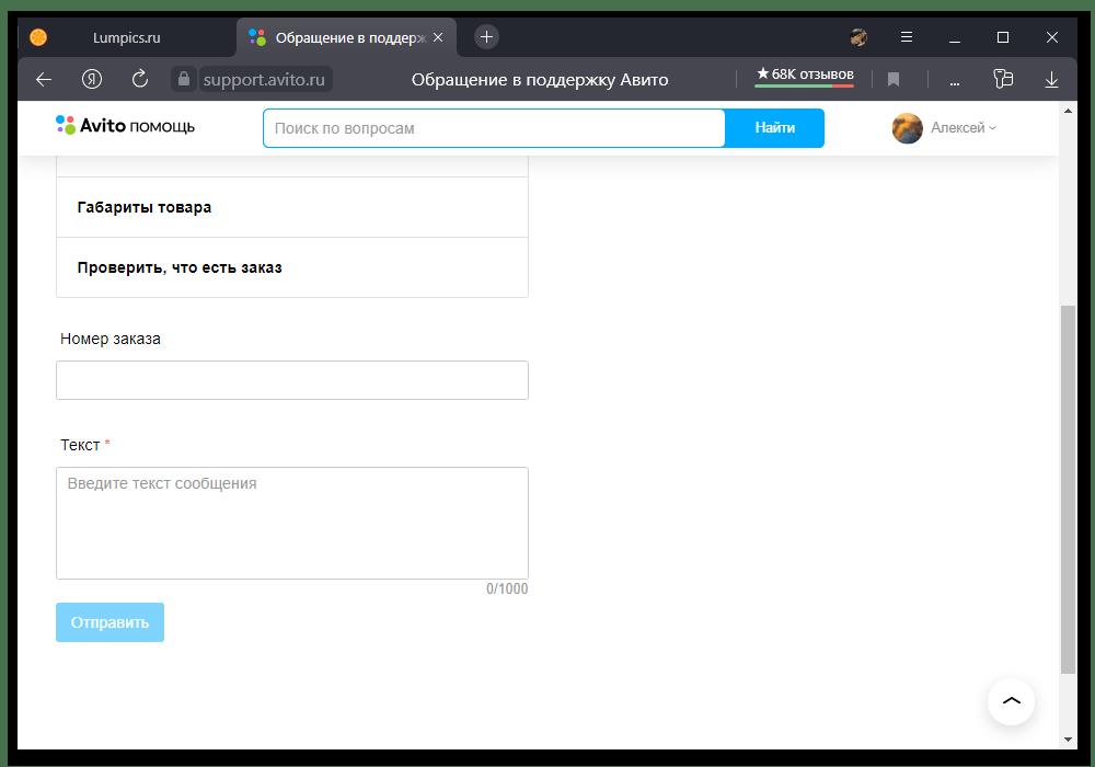 Как включить доставку в объявлении на Авито_011
