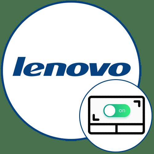 Как включить тачпад на ноутбуке Lenovo