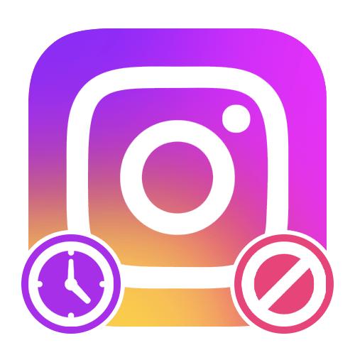 Как временно удалить аккаунт в Инстаграме