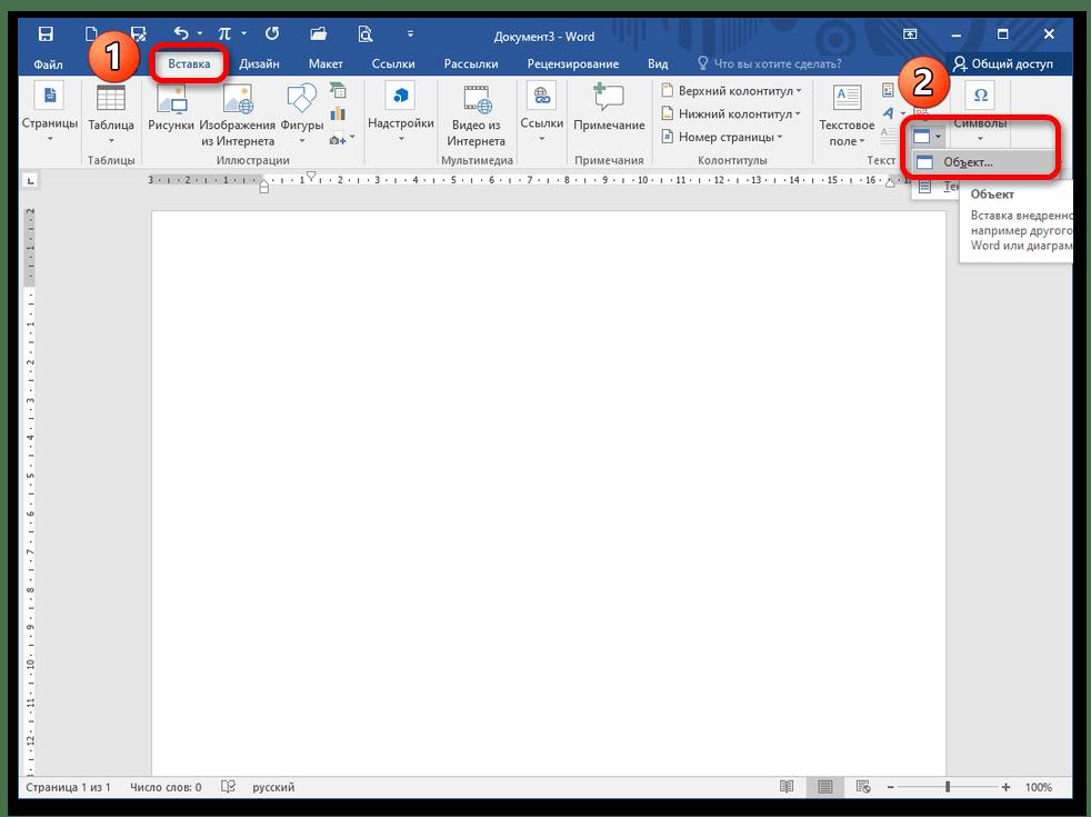 как вставить пдф файл в ворд_01