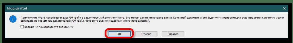 как вставить пдф файл в ворд_010