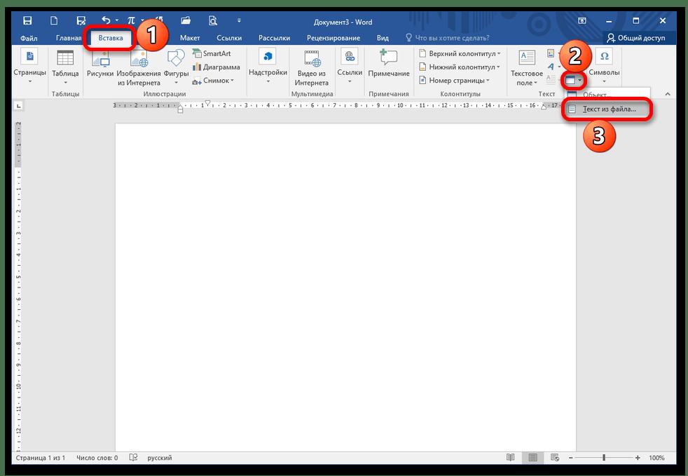 как вставить пдф файл в ворд_011