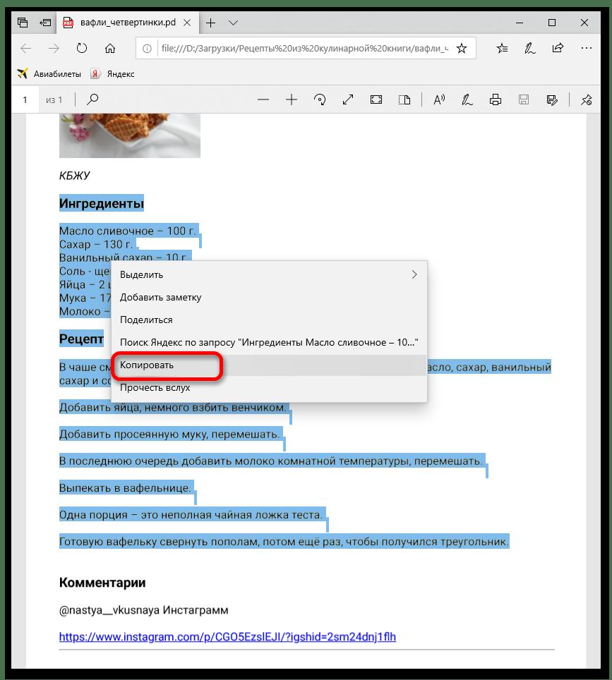 как вставить пдф файл в ворд_014