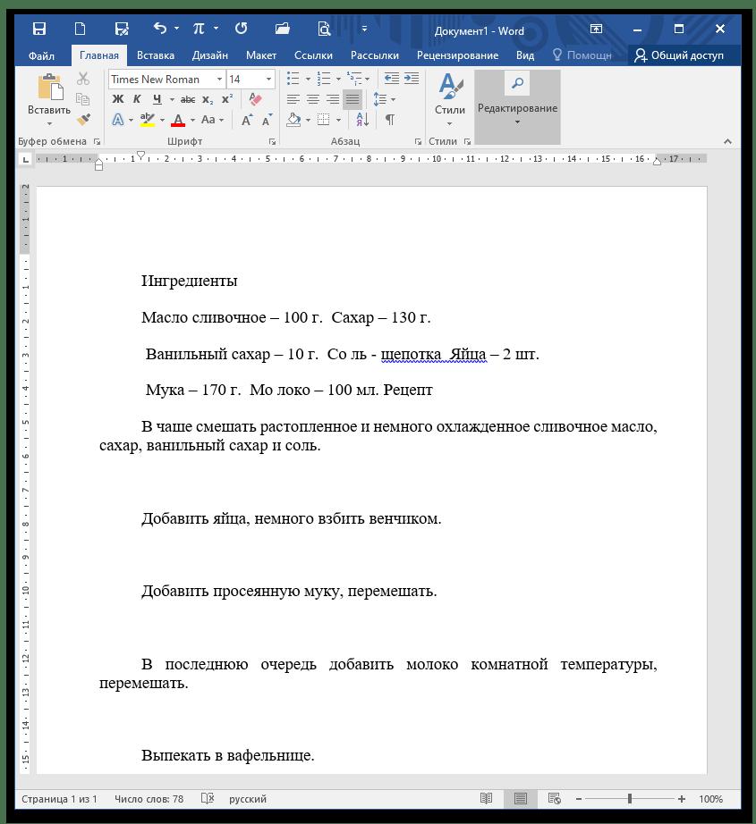 как вставить пдф файл в ворд_015